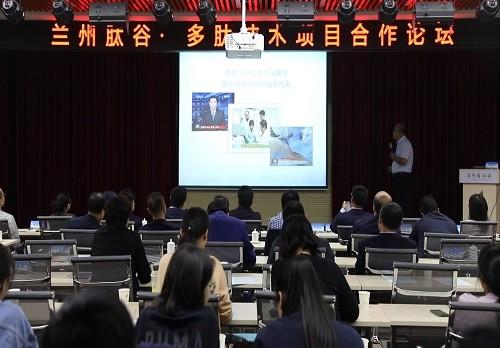 兰州肽谷·多肽技术项目合作论坛在留学生创业园举办