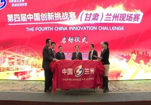 揭榜比拼,助推創新 第四屆中國創新挑戰賽(甘肅)蘭州現場賽完美收官