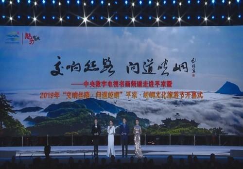 交响丝路·问道崆峒,4大类19项活动精彩纷呈